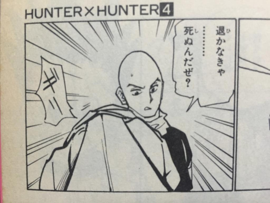 【ハンターハンター】ハンゾーの念能力とは?強さと性格も詳細解説