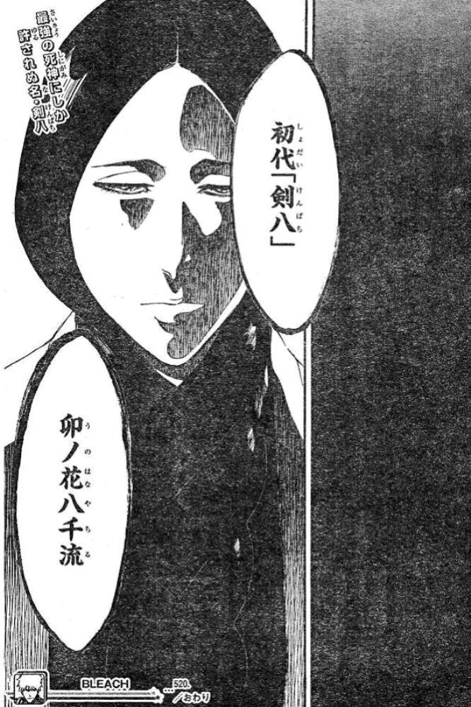 【BLEACH】 卯ノ花烈の正体は?卍解や声優、剣八との関係も解説!
