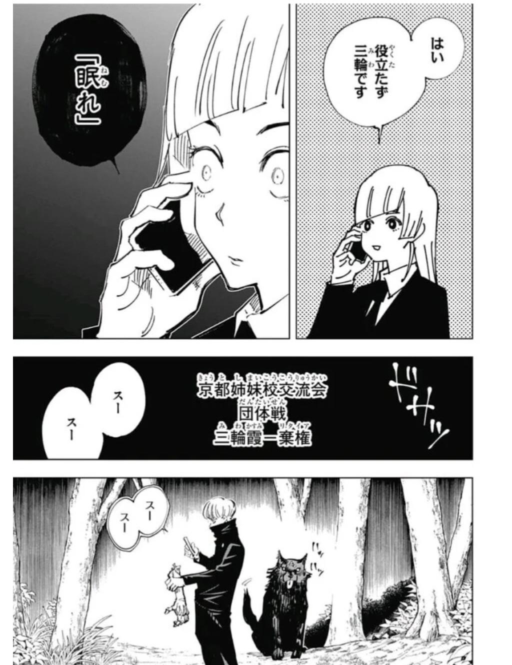【呪術廻戦】狗巻棘(いぬまき とげ)がかっこいい!声優や能力も紹介!