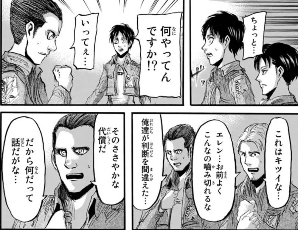 【進撃の巨人】エルド ジンは死亡する?恋人や声優も紹介!