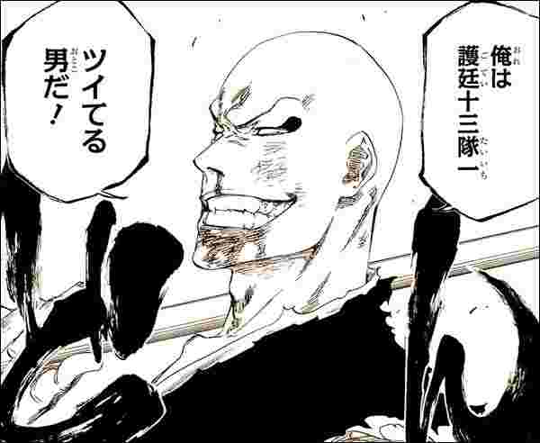 【BLEACH】班目一角の卍解は強いのか?斬魄刀と戦績についても解説!