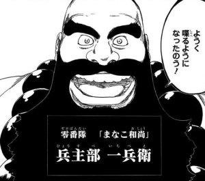 阿散井恋次・朽木ルキアと話しているBLEACHの兵主部一兵衛