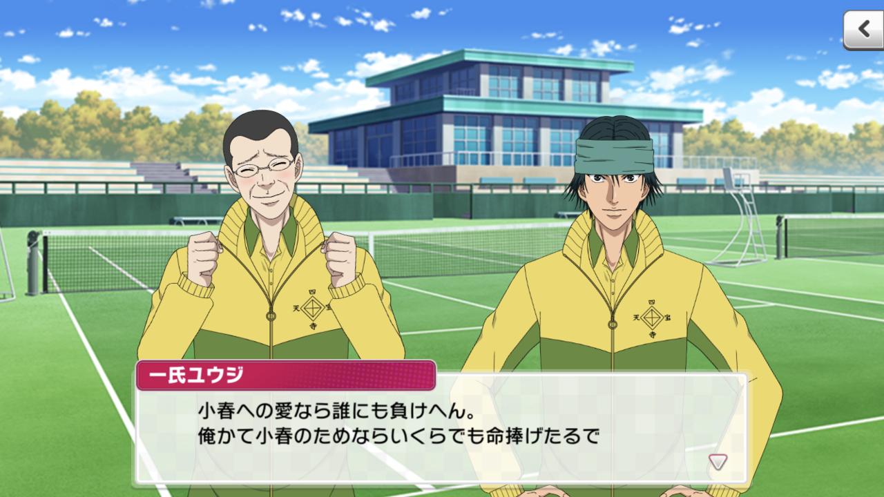 【テニスの王子様】一氏ユウジの誕生日はいつ?作中での活躍等も解説