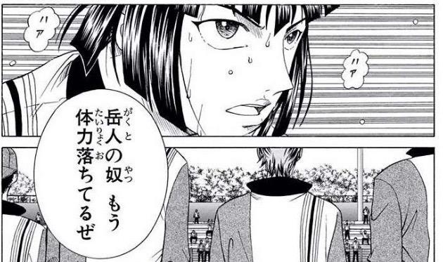 【テニスの王子様】向日岳人は弱い?作中での戦績や活躍等も解説
