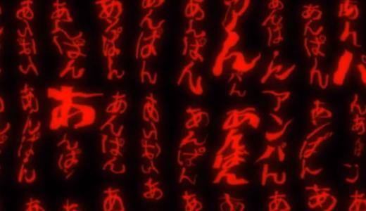 【銀魂】山崎退のあんぱん生活とは!?年齢や過去、声優についてもまとめました!