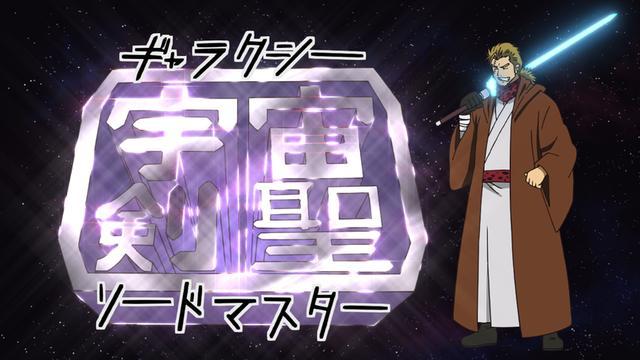 【銀魂】尾美一は新八やお妙の兄貴分!モデルや名言など解説します!