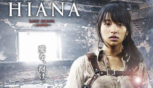 【進撃の巨人】ヒアナは死亡した?演じた女優や劇中の活躍を解説!