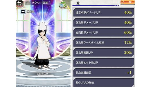 【BLEACH】山田清之介はどんな人物?性格や能力、花太郎との関係について紹介!
