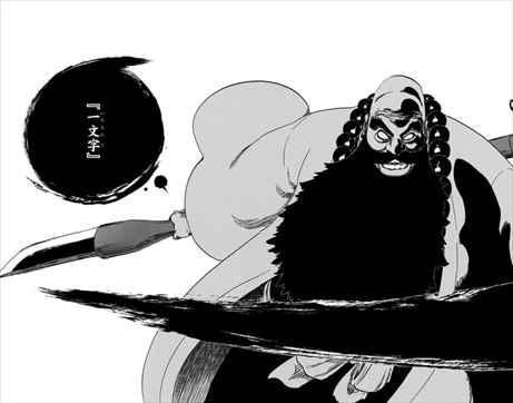 【BLEACH】 兵主部一兵衛の卍解は? その能力と過去も解説!