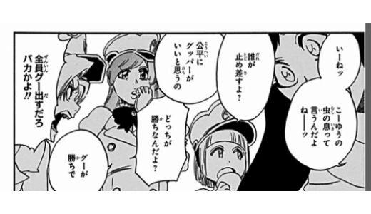 【BLEACH】キャンディス・キャットニップはギャルの滅却師?強さなどを紹介!