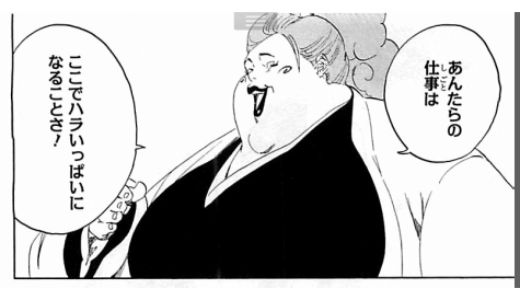 【BLEACH】曳舟桐生は零番隊の料理長?性格や能力について紹介!