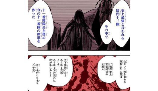 【BLEACH】痣城剣八は歴代でも最強の剣八?知られざる強さや能力を紹介!