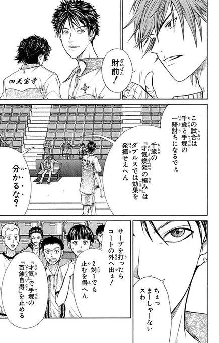 【テニスの王子様】財前光の誕生日はいつ?作中での活躍等も解説