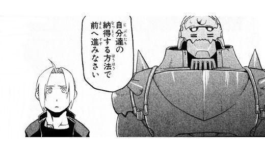 【鋼の錬金術師】アルフォンス・エルリックの特徴や能力、性格を詳しく紹介!