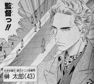 【テニスの王子様】榊太郎の年齢は?年齢や作中での活躍等も解説