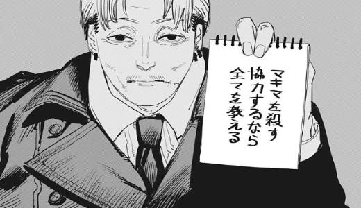 【チェンソーマン】岸辺は死亡した?契約悪魔やクァンシとの過去も解説!