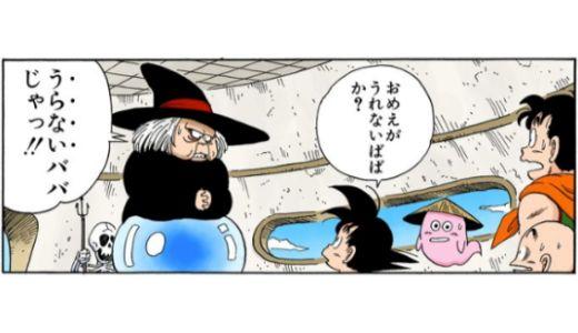 【ドラゴンボール】占いババは不思議なキャラ?占いや悟空の関係について解説!