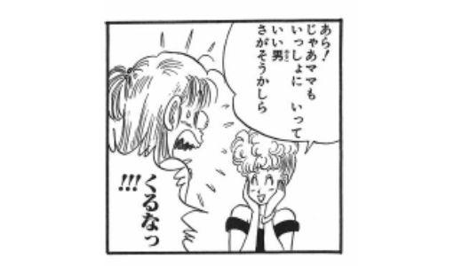 【ドラゴンボール】ブルマの母は超天然?謎に包まれた私生活に迫る!