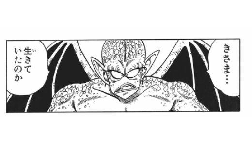 【ドラゴンボール】タンバリンは魔族の中でも強い?強さや悟空との対決を紹介!