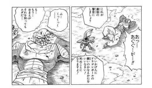 【ドラゴンボール】ネイルは心優しき戦士!ナメック星唯一の戦士について検証!