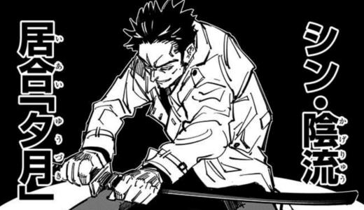 【呪術廻戦】日下部篤也は渋谷事変で死亡した?夜蛾との関係性はや年齢はいくつなの?彼の強さとは?