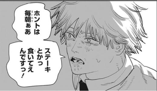 【チェンソーマン】デンジはかわいい主人公!パワーとの関係も解説!