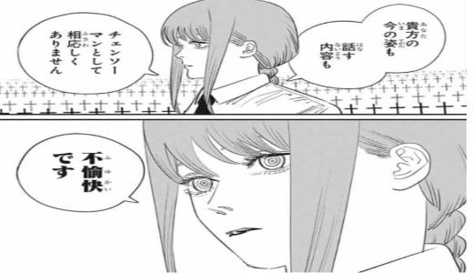 【チェンソーマン】マキマは死亡後に転生した?彼女の正体と能力も解説!
